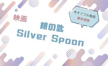 映画『銀の匙(実写)』の動画をフルで無料視聴できる配信サイト