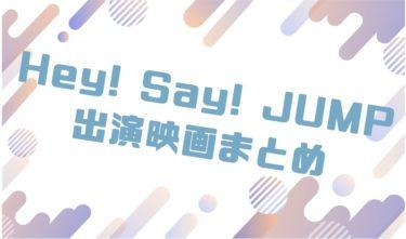 2020 Hey! Say! JUMPメンバー出演のおすすめ映画ランキングと作品一覧まとめ