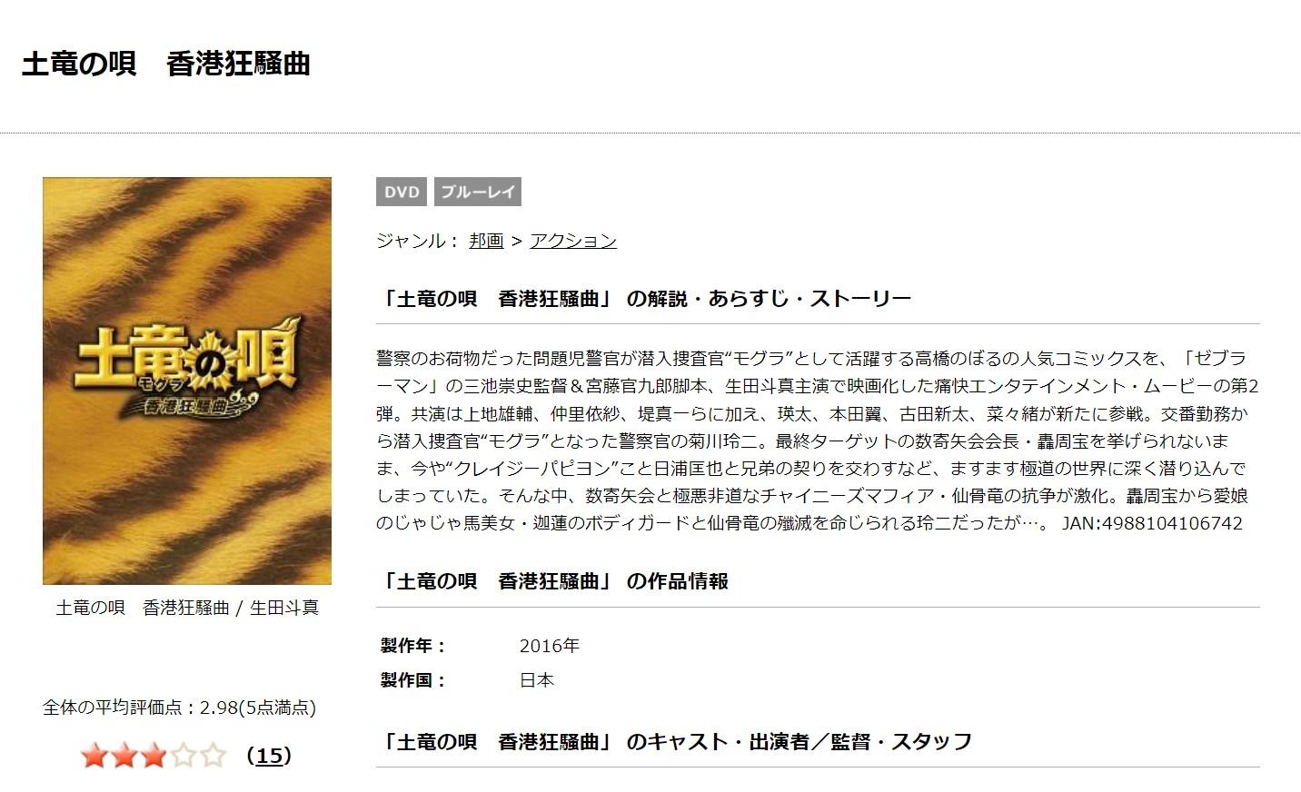 映画 土竜の唄 香港狂騒曲 の動画をフルで無料視聴できる配信サイト ジャニーズ映画の動画配信まとめサイト