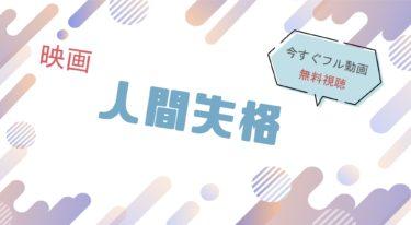 映画『人間失格(生田斗真)』の動画をフルで無料視聴できる配信サイト
