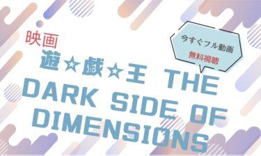 映画『遊戯王 THE DARK SIDE OF DIMENSIONS』の動画をフルで無料視聴できる配信サイト